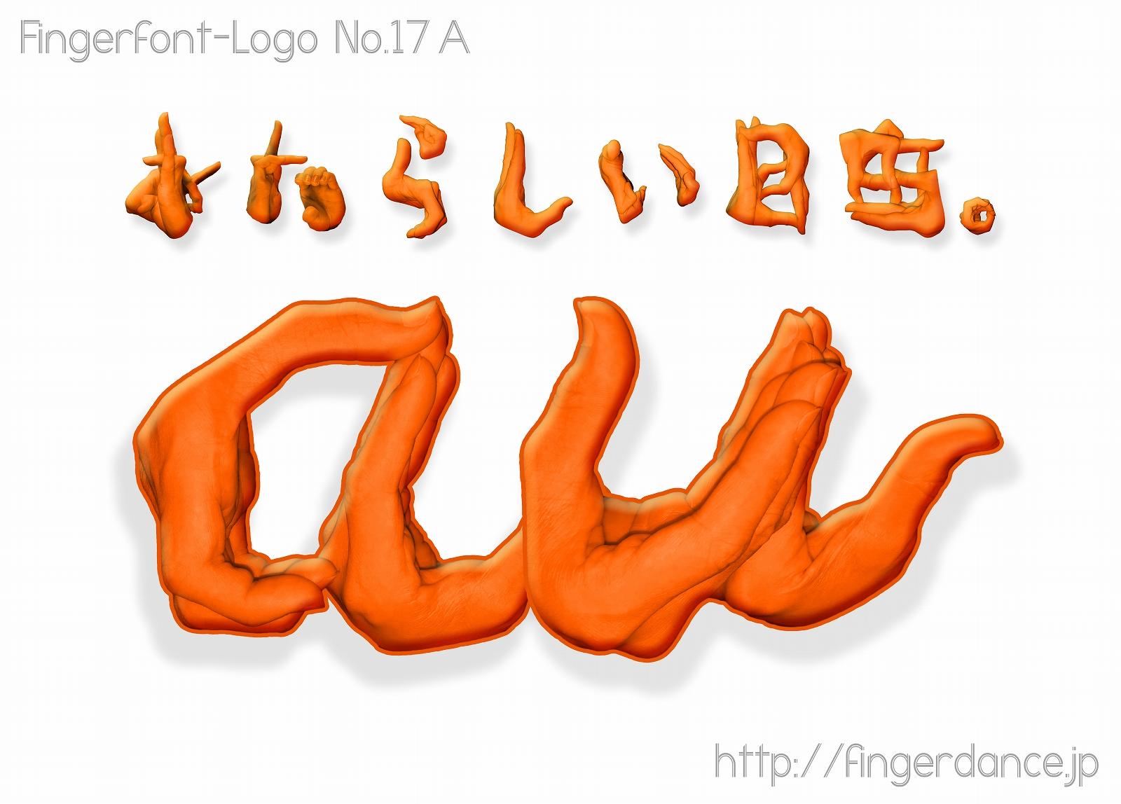 au-fingerlogohand KDDIフィンガーロゴハンド手指
