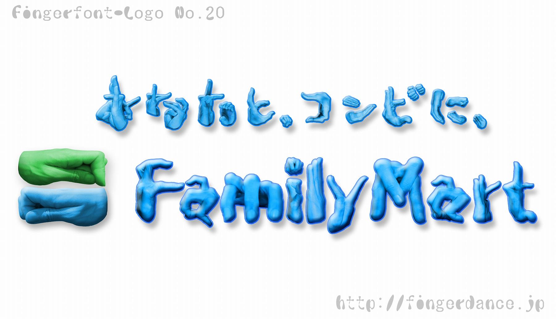 FamilyMart-fingerhttp://fingerdance.jp/L/logohand ファミリーマートフィンガーロゴハンド 手指字