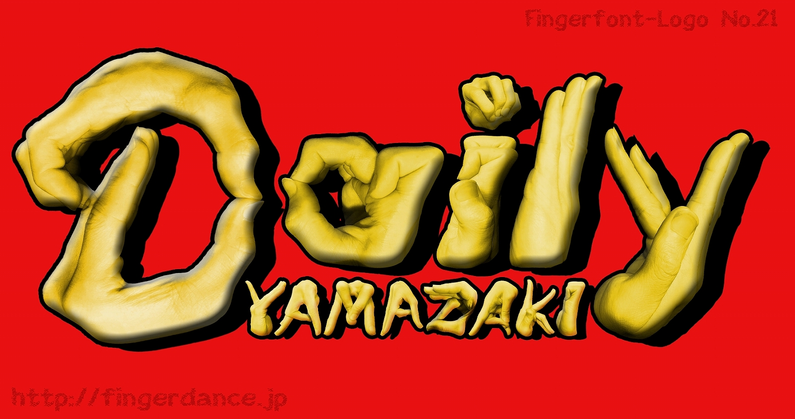 DailyYamazaki-fingerhttp://fingerdance.jp/L/logohand デイリーヤマザキフィンガーロゴハンド手指