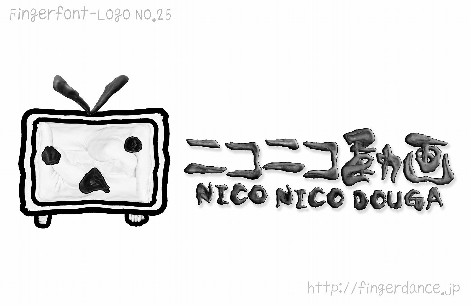 niconico douga-fingerlogohand ニコニコ動画フィンガーロゴハンド手指