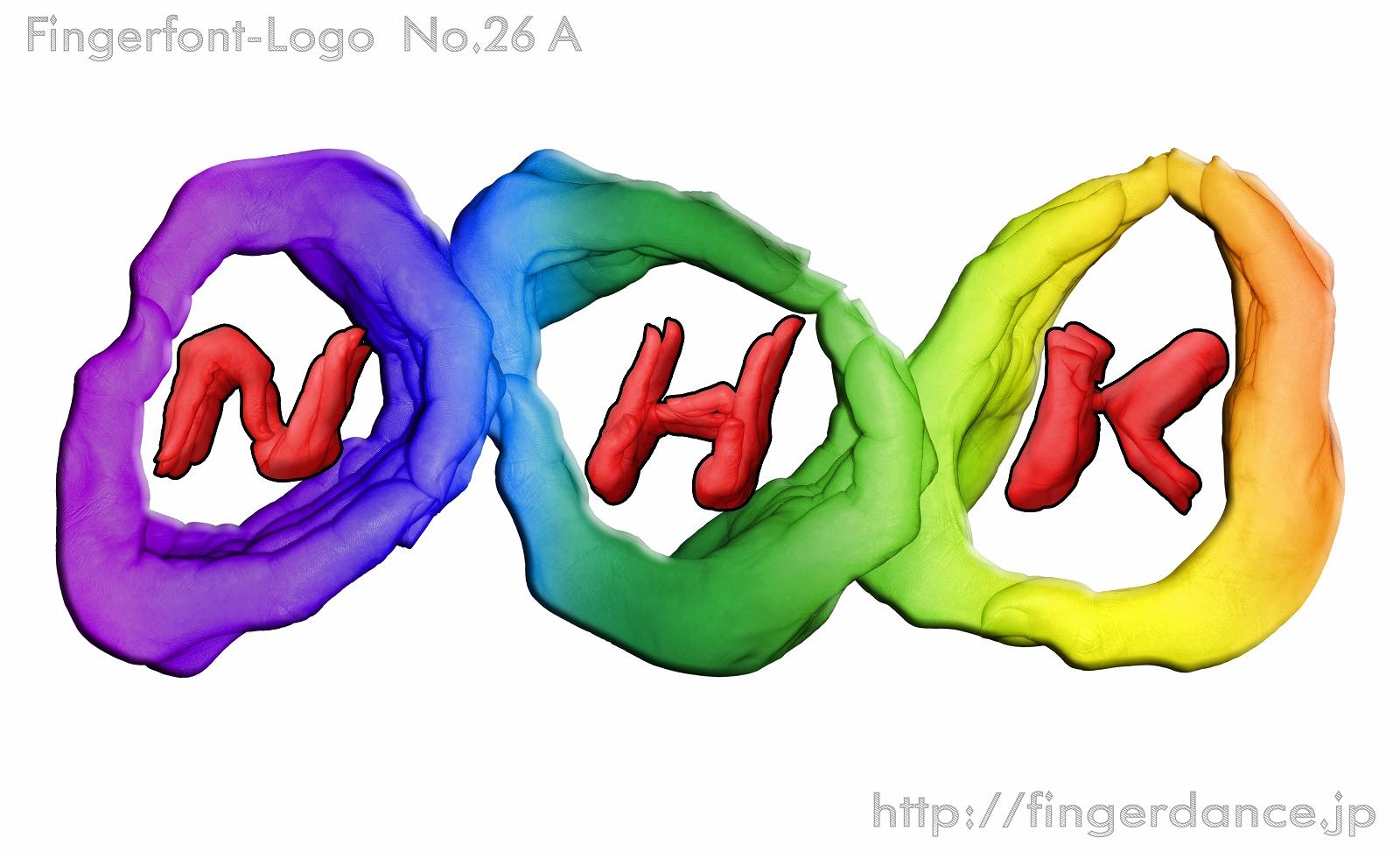 NHK-fingerlogohand 日本放送協会フィンガーロゴハンド手指