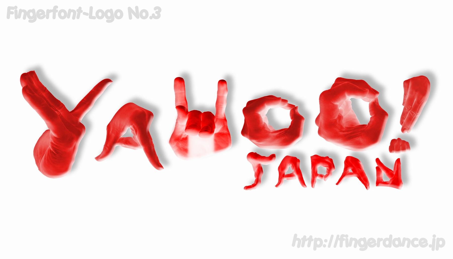 Yahoo-fingerlogohand ヤフー・フィンガーロゴハンド手指字