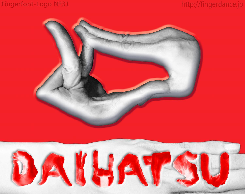 DAIHATSU-fingerhttp://fingerdance.jp/L/logohand ダイハツフィンガーロゴハンド 手指字