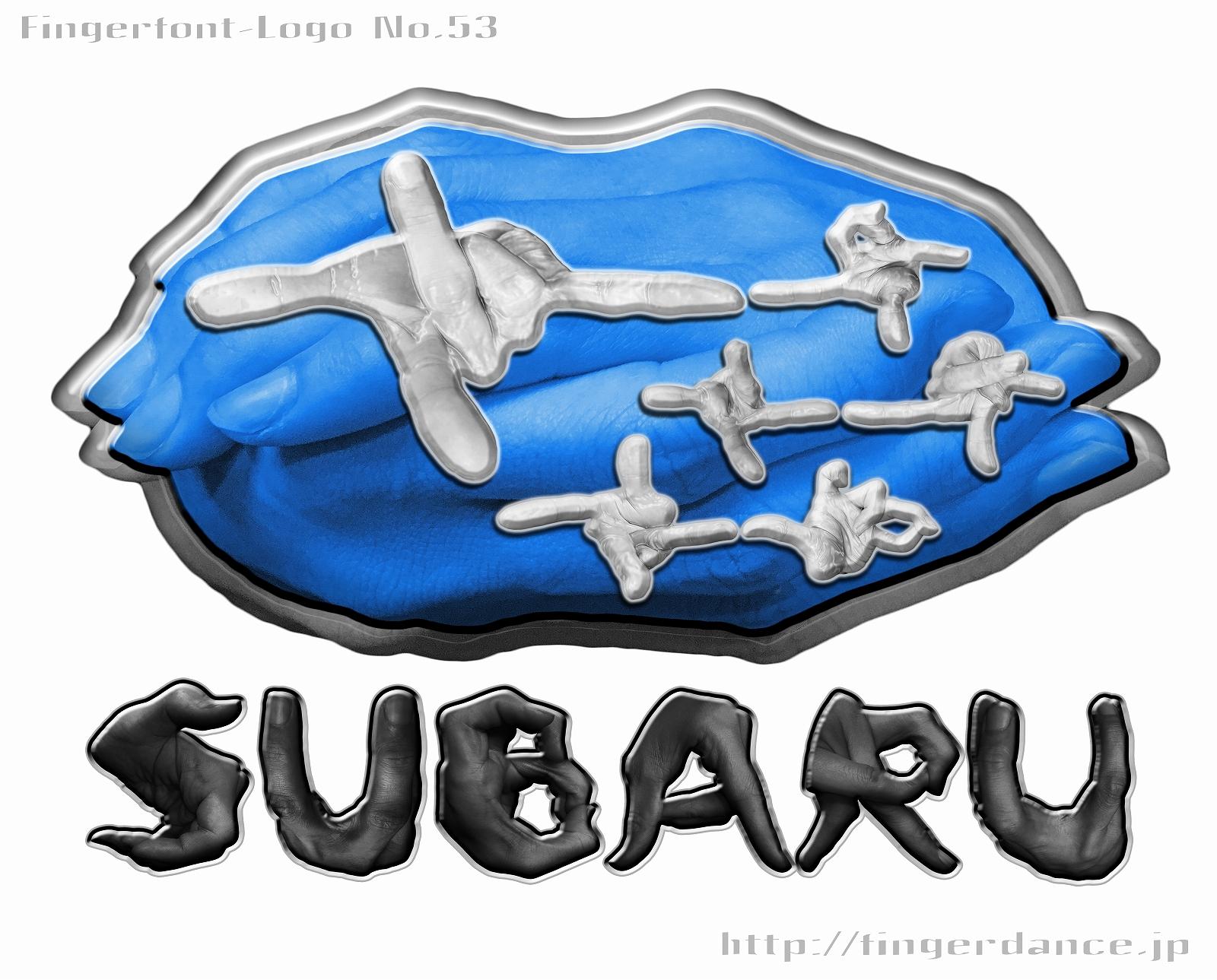 SUBARU-fingerhttp://fingerdance.jp/L/logohand スバル富士重工業フィンガーロゴハンド手指