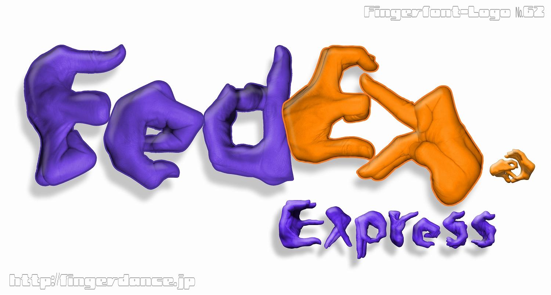 FedExExpress-フェデックスフィンガーロゴハンド手指