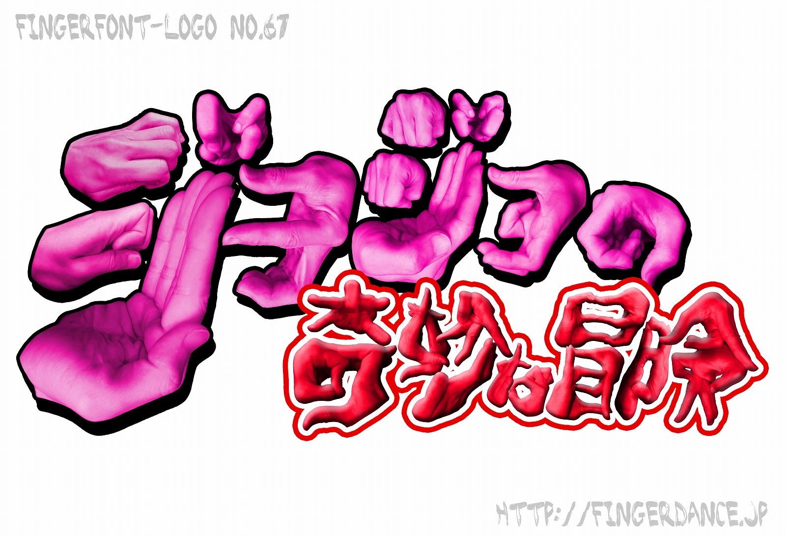JOJO-fingerlogohand ジョジョの奇妙な冒険フィンガーロゴハンド手指
