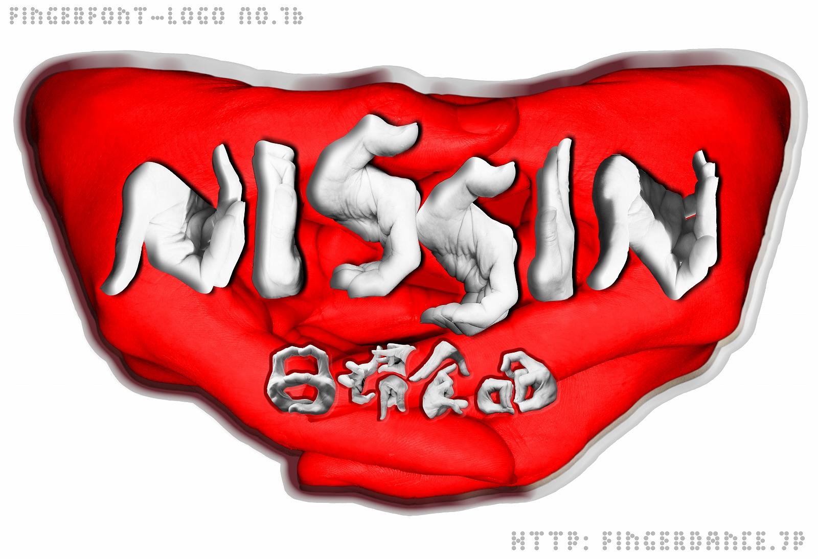 Nissin-fingerhttp://fingerdance.jp/L/logohand 日清食品・フィンガーロゴハンド手指