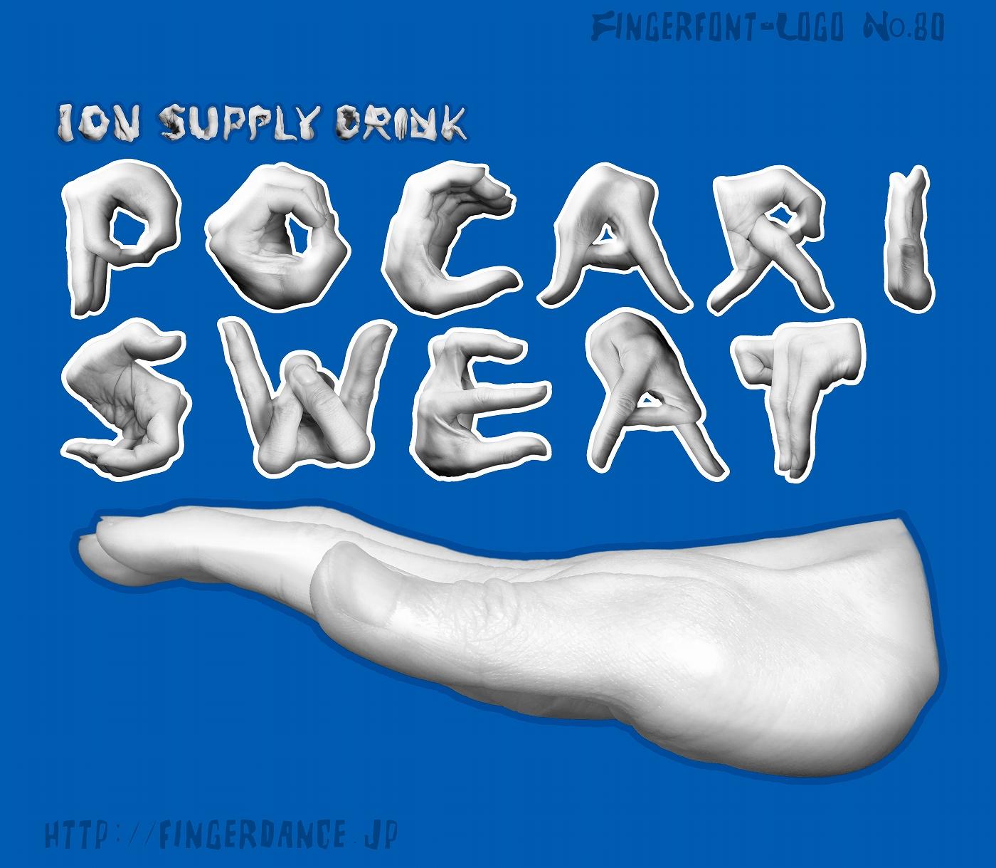 PocariSweat-fingerlogohand ポカリスエット・フィンガーロゴハンド手指